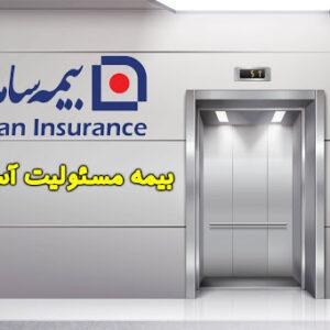 بیمه آسانسور سامان